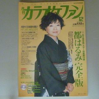 月刊カラオケファン2003年12月号