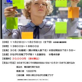 日商簿記検定3級資格取得準備講座 11/2(土)~