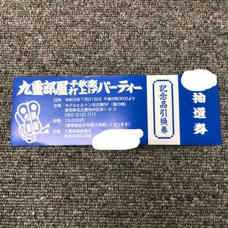 【急募!】九重部屋千秋楽打ち上げパーティーチケット