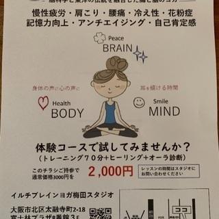 脳❣️ヒーリングヨガ