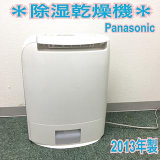 配達無料地域あり*パナソニック 除湿乾燥機 2013年製*