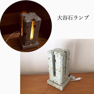 【中古美品】大谷石のランプ・LEDランプ・間接照明・おおやいし 栃木