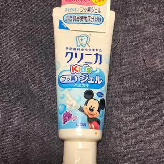 あげます!新品クリニカキッズフッ素ジェル歯磨き粉