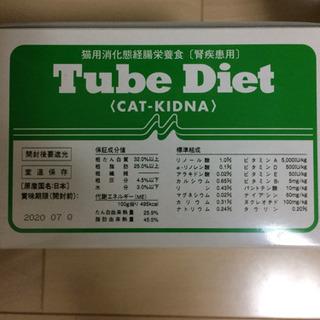チューブダイエット 猫用キドナ
