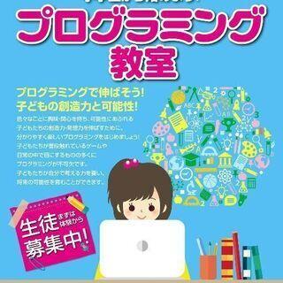 子供向けプログラミングコース無料モニター生募集スタート(限定25...
