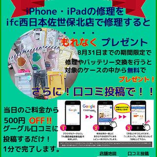 ifc佐世保北店だけの大サマーキャンペーン!!