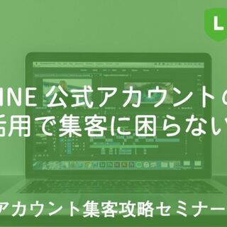 8/30 出版記念!LINE公式アカウント集客攻略セミナーIn名古屋