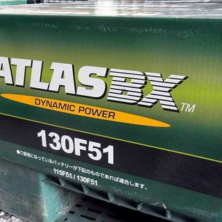 ATLASBX バッテリー 130F51 未使用