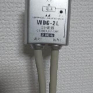 分波器 日本アンテナ WDG-2L