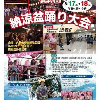 8/18(日)久我山納涼盆踊り🏮でフラメンコ💃