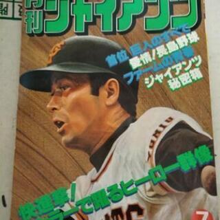 昔の雑誌です。巨人好きの方に…‼