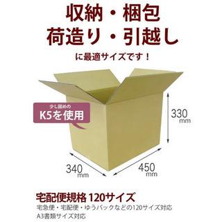 使用済みダンボール 段ボール 120サイズ 10枚 (450×34...