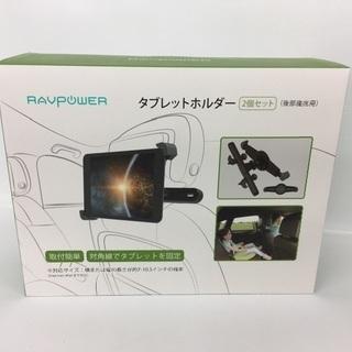 【新品】RAVPOWER  タブレットホルダー  2個セット