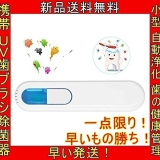 特価 UV 歯ブラシ 除菌器 携帯 小型 自動浄化 歯の健…