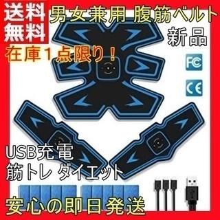 特価 EMS 腹筋ベルト USB 筋トレ 男女兼用 ダイエ…