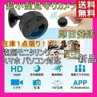 特価 見守りカメラ ベビーモニター スマホ パソコン 対応 赤外線...