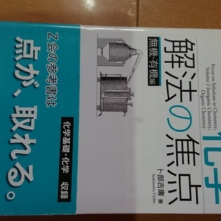 Z-kai化学解法の焦点 2013年