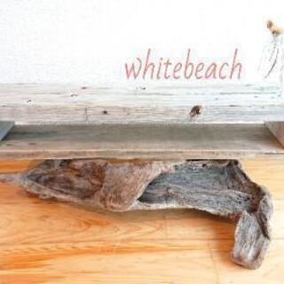 流木西海岸ローテーブル