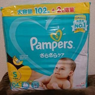 値下げ☆パンパース  Sサイズ  104枚入り