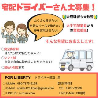 高収入‼️次世代ドライバー大募集🚐✨一緒に月収50万円超え目指しま...