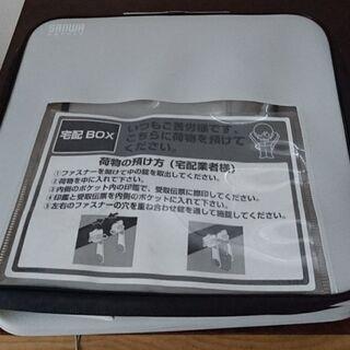 【値下げ】宅配ボックス