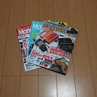 モノマックス 6・7・8月号