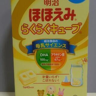 (値下しました)明治ほほえみ らくらくキューブ一袋(五個いり)×16袋