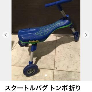 スクートルバグ 折りたたみ 三輪車