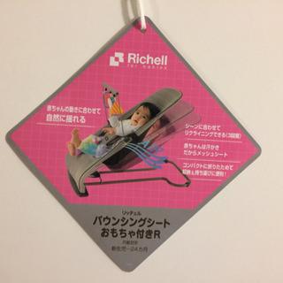 【美品】リッチェル バウンシングシート おもちゃ付き
