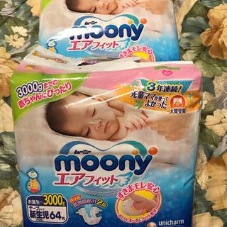 ムーニー 2袋 (新生児テープ64枚)