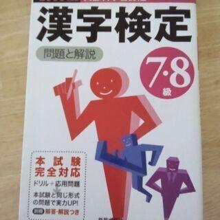 値下げ!漢字検定 7・8級