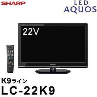 【美品】SHARP 液晶テレビお譲りします