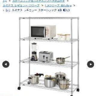 受付終了お取引中★ルミナス スチールラック4段 食器棚 キッチンラック
