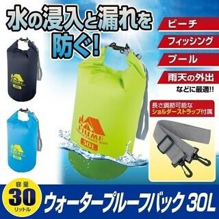 ウォータープルーフバッグ 防水 ドラム型 容量30L