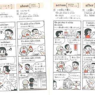 7/24【無料基礎英語学習第62回】相互ボランティア基礎英…