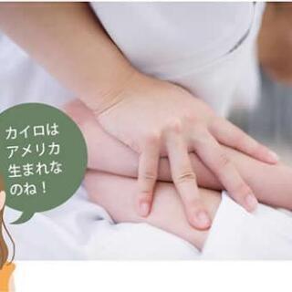 カイロプラクター・美容カイロプラクター(個人事業主)