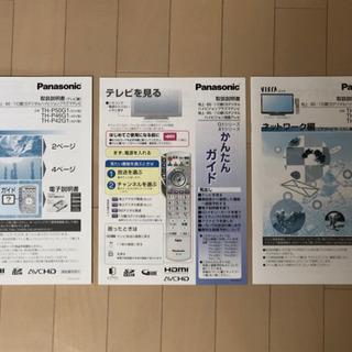 【値下げ】Panasonicプラズマテレビ42型