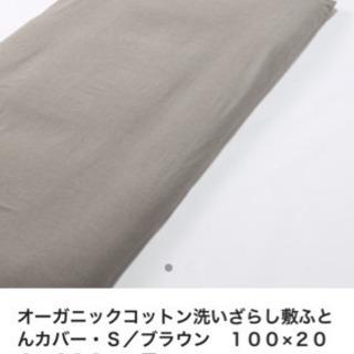 無印良品 敷布団カバー