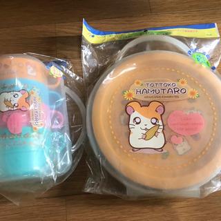 ピクニックセット コップ&プレート ハム太郎
