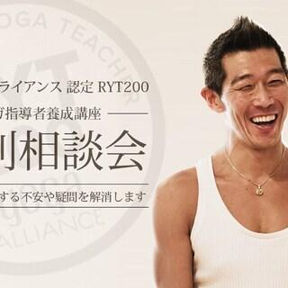 【8/3】[ 無料個別相談会 ] RYT200ヨガ指導者養成講座