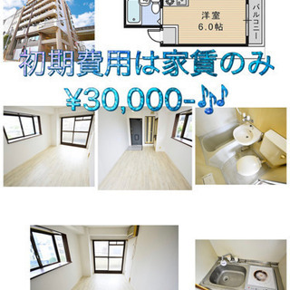 ¥30,000-家賃のみで入居できます🎶