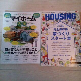 雑誌住宅購入関係