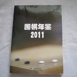 囲碁 年鑑 中国 2011