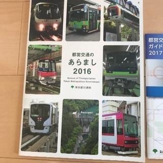 非売品 都営交通のあらまし2016 都営交通ガイド2017 東京...