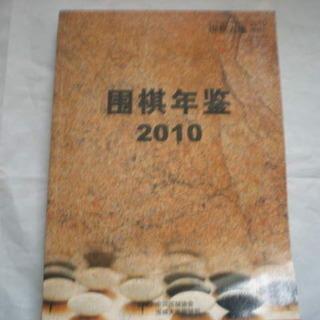 囲碁年鑑 中国 2010