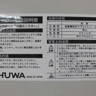 シュウワ  秀和 クーラーボックス クーラーボックス ラック12 12リットル アウトドア 札幌 西岡店 - 売ります・あげます