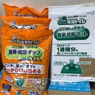 猫砂 トイレチップ&マット