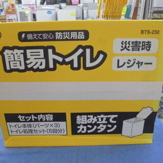 新品 アイリスオーヤマ 簡易トイレ 5回分 BTS-250 ダンボ...