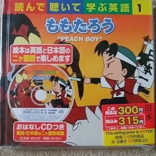 ももたろうCD付(英語と日本語の絵本です)