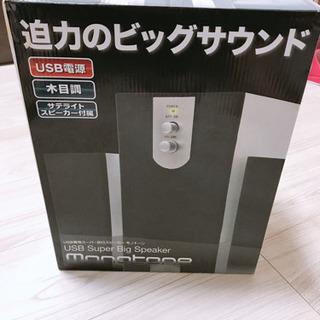 [取引中]USB専用スーパーBIGスピーカー